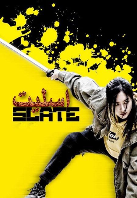 دانلود فیلم اسلیت Slate 2020