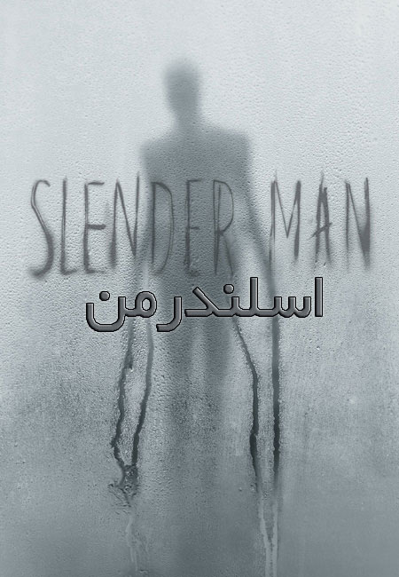 دانلود فیلم اسلندرمن Slender Man 2018