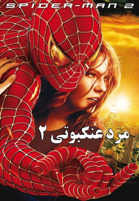 دانلود فیلم مرد عنکبوتی 2 دوبله فارسی Spider-Man 2 2004