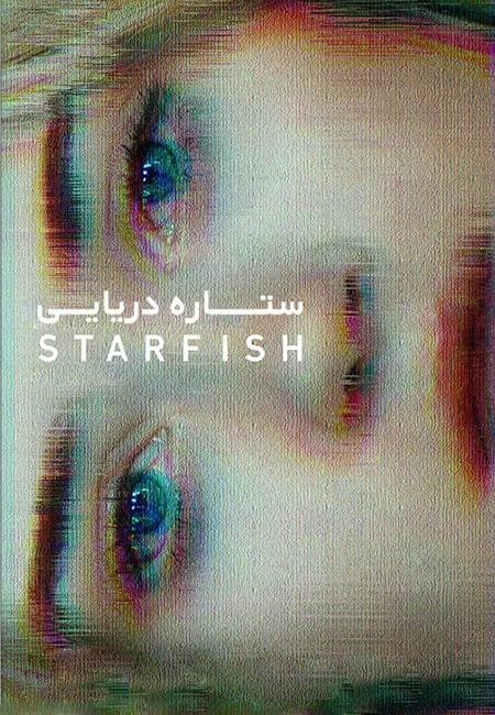 دانلود فیلم ستاره دریایی Starfish 2018