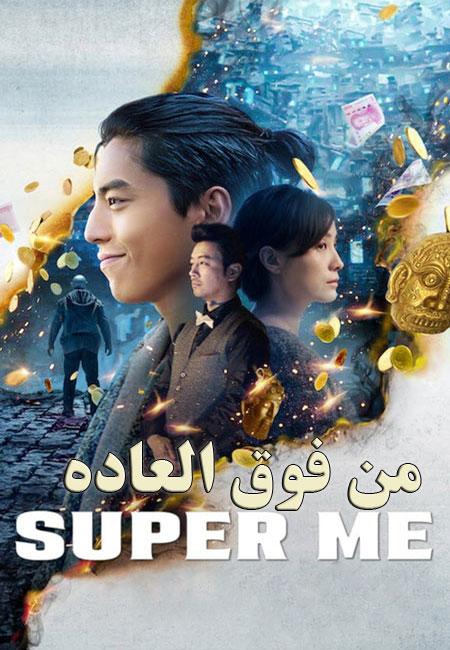 دانلود فیلم من فوق العاده دوبله فارسی Super Me 2019
