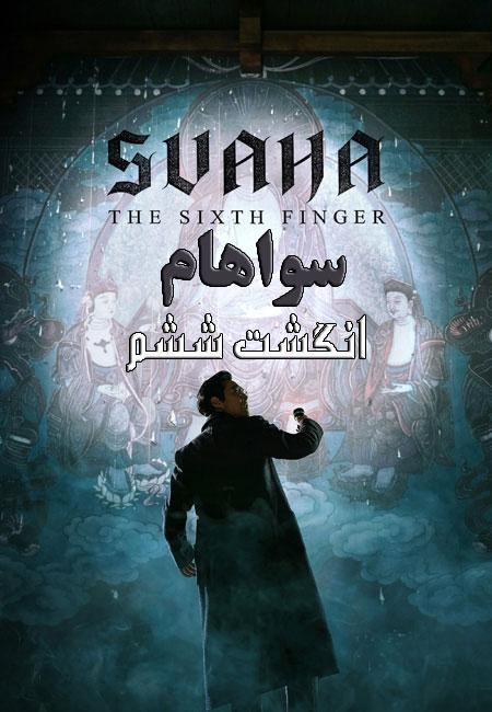 دانلود فیلم سواها: انگشت ششم Svaha: The Sixth Finger 2019