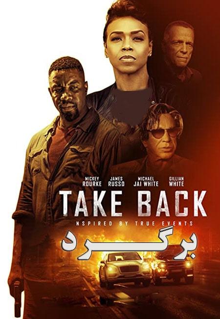 دانلود فیلم برگرد دوبله فارسی Take Back 2021