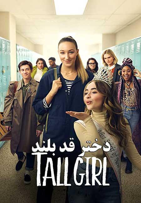 دانلود فیلم دختر قد بلند Tall Girl 2019