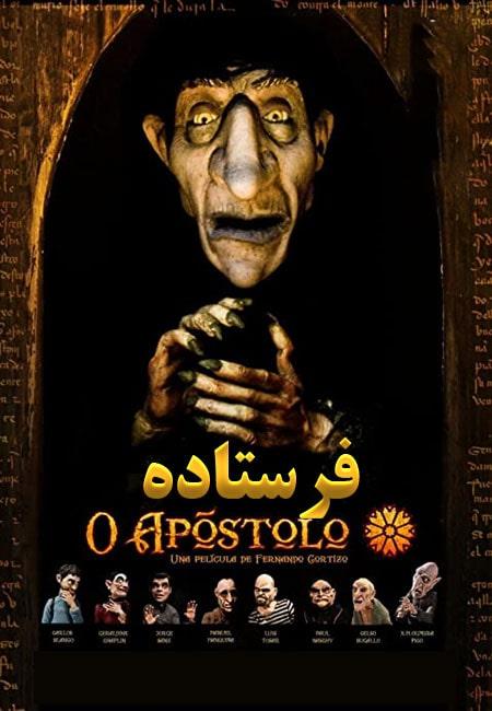 دانلود انیمیشن فرستاده The Apostle 2012