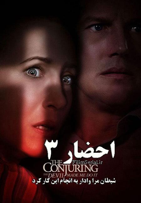 دانلود فیلم احضار 3 دوبله فارسی The Conjuring: The Devil Made Me Do It 2021