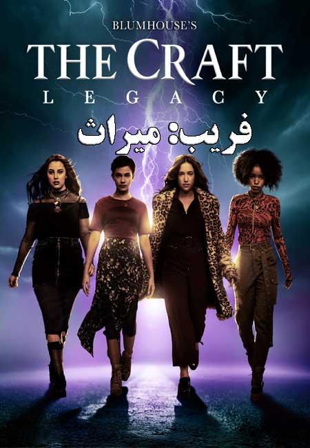 دانلود فیلم فریب: میراث The Craft: Legacy 2020
