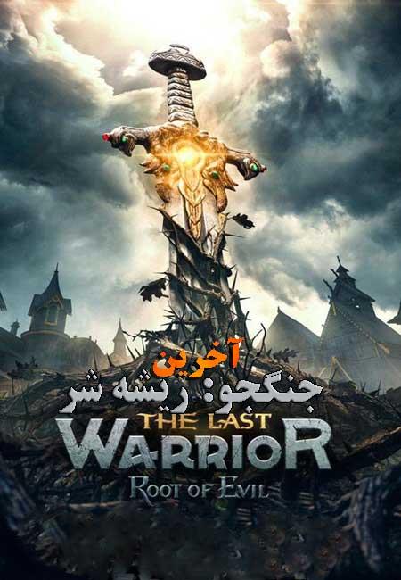 دانلود فیلم آخرین جنگجو: ریشه شر دوبله فارسی The Last Warrior: Root of Evil 2021