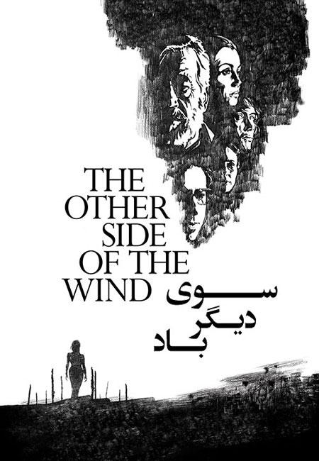 دانلود فیلم سوی دیگر باد The Other Side of the Wind 2018