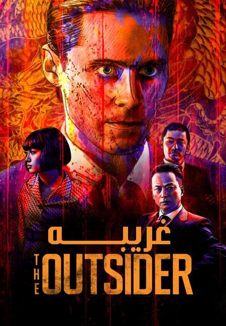 دانلود فیلم غریبه The Outsider 2018