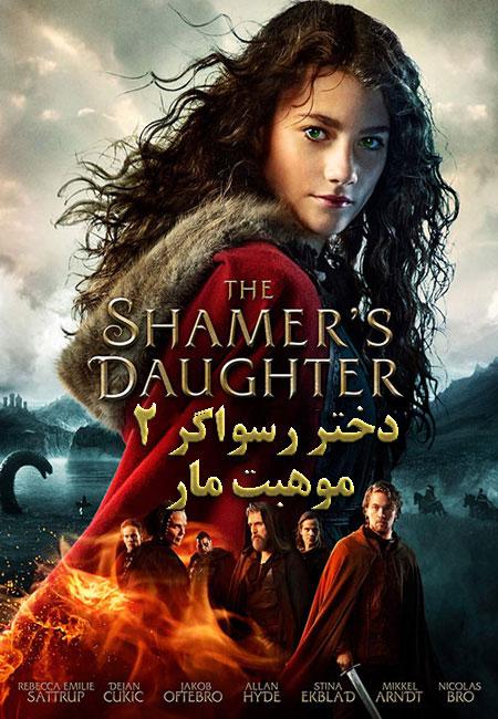 دانلود فیلم دختر رسواگر ۲: موهبت مار The Shamer's Daughter 2: The Serpent Gift 2019