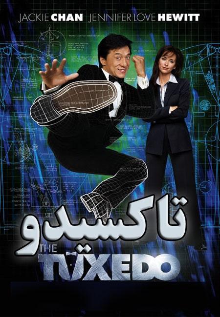 دانلود فیلم تاکسیدو دوبله فارسی The Tuxedo 2002