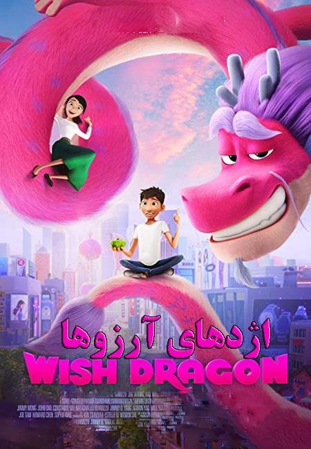 دانلود انیمیشن اژدهای آرزوها دوبله فارسی Wish Dragon 2021