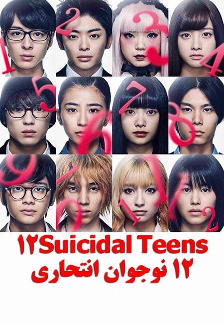 دانلود فیلم ۱۲ نوجوان انتحاری 12Suicidal Teens 2019