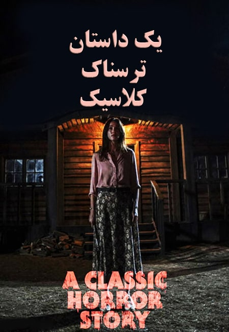 دانلود فیلم یک داستان ترسناک کلاسیک دوبله فارسی A Classic Horror Story 2021