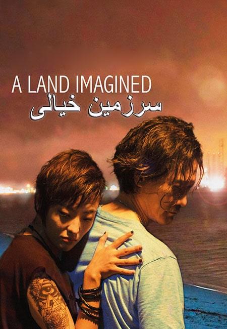 دانلود فیلم سرزمین خیالی A Land Imagined 2018