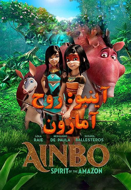 دانلود انیمیشن آینبو: روح آمازون دوبله فارسی AINBO: Spirit of the Amazon 2021