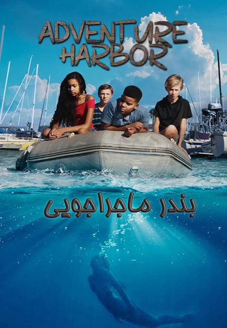 دانلود فیلم بندر ماجراجویی Adventure Harbor 2021