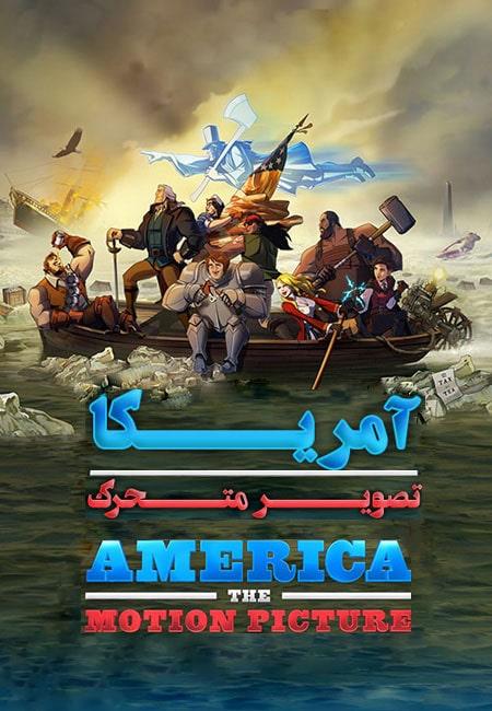 دانلود انیمیشن آمریکا: تصویر متحرک America: The Motion Picture 2021