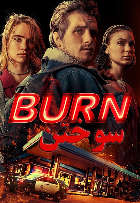 دانلود فیلم سوختن Burn 2019