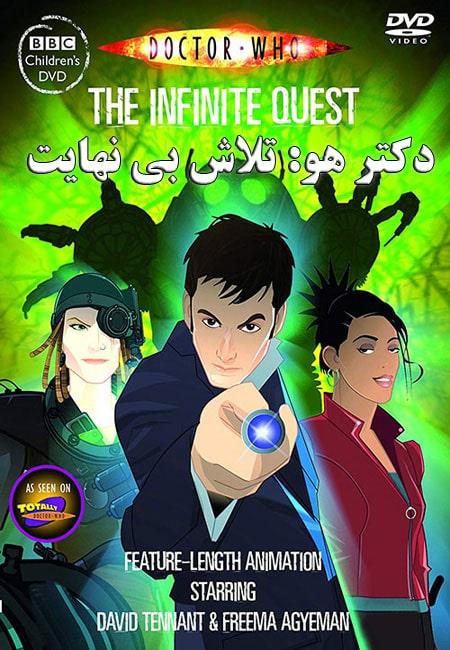 دانلود انیمیشن دکتر هو: تلاش بی نهایت Doctor Who: The Infinite Quest 2007