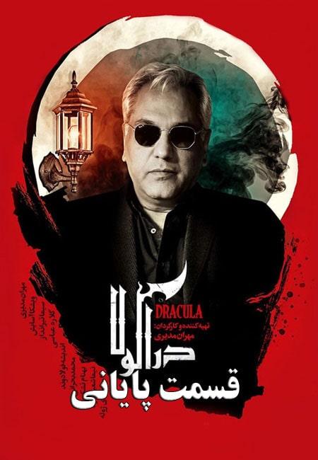 دانلود سریال ایرانی دراکولا Dracula 1400