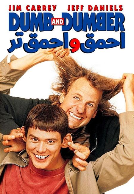 دانلود فیلم احمق و احمق تر دوبله فارسی Dumb and Dumber 1994