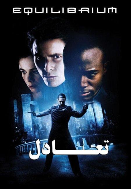 دانلود فیلم تعادل دوبله فارسی Equilibrium 2002