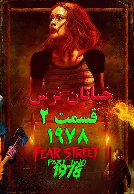 دانلود فیلم خیابان ترس قسمت ۲: ۱۹۷۸ Fear Street Part 2: 1978 2021