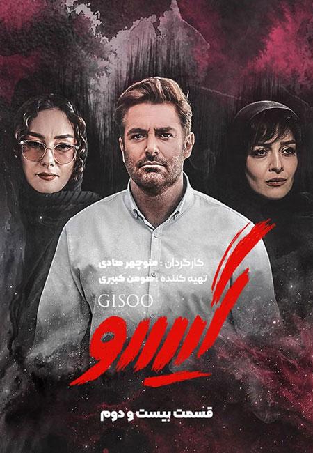 دانلود سریال ایرانی گیسو (عاشقانه 2) Gisoo 1399