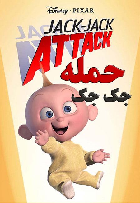 دانلود انیمیشن حمله جک جک دوبله فارسی Jack-Jack Attack 2005