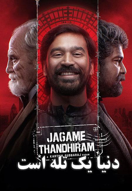 دانلود فیلم هندی دنیا یک تله است Jagame Thandhiram 2021