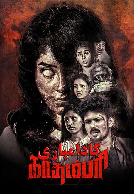دانلود فیلم هندی کادامپاری Kadampari 2021