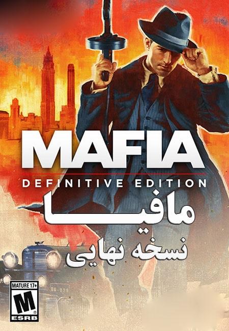 دانلود انیمیشن مافیا: نسخه نهایی دوبله فارسی Mafia: Definitive Edition 2020