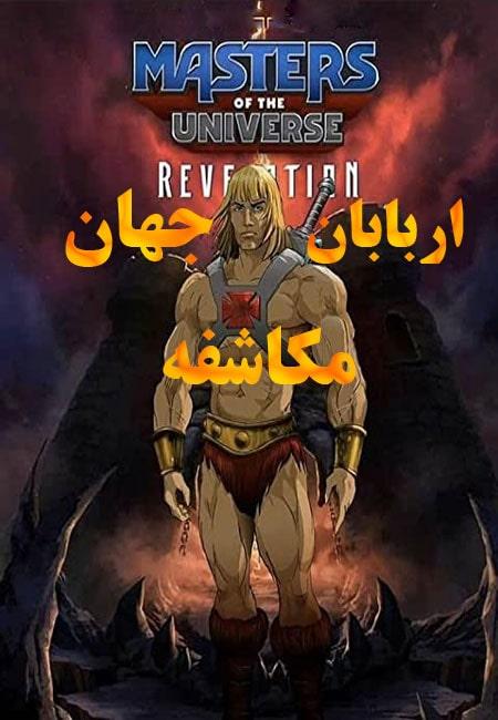 دانلود انیمیشن اربابان جهان: مکاشفه فصل اول Masters of the Universe: Revelation 2021