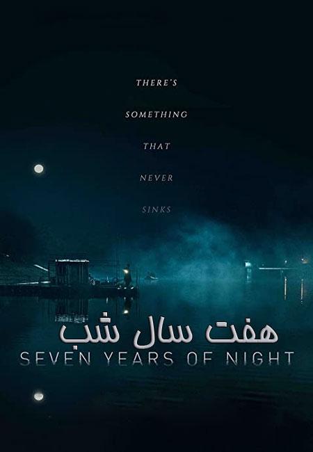 دانلود فیلم هفت سال شب Night of 7 Years 2018