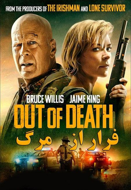 دانلود فیلم فرار از مرگ دوبله فارسی Out of Death 2021