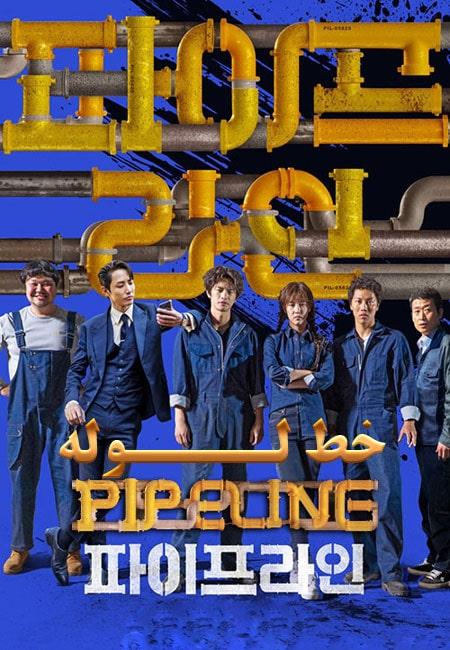 دانلود فیلم خط لوله Pipeline 2021