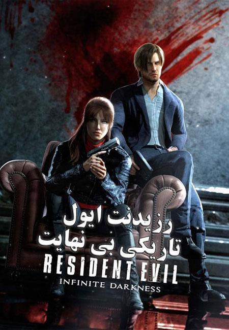 دانلود انیمیشن رزیدنت ایول: تاریکی بی نهایت Resident Evil: Infinite Darkness 2021