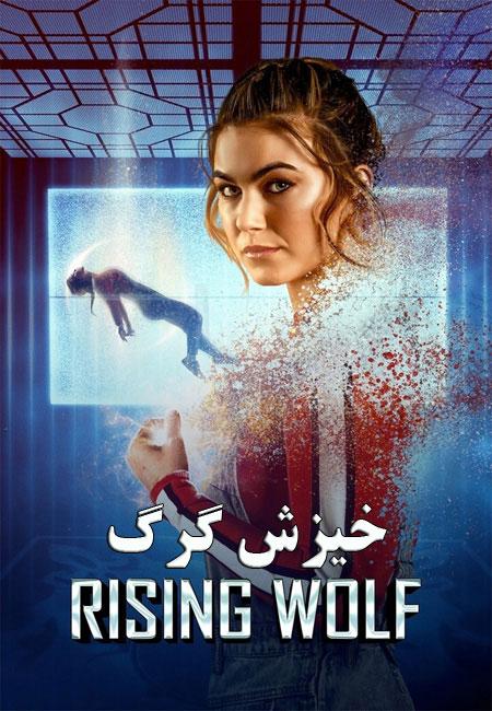 دانلود فیلم خیزش گرگ Rising Wolf 2021