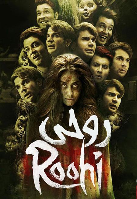 دانلود فیلم هندی روحی دوبله فارسی Roohi 2021