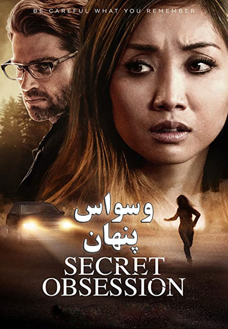 دانلود فیلم وسواس پنهان Secret Obsession 2019