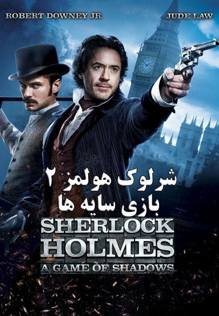 دانلود فیلم شرلوک هولمز 2 : بازی سایه ها دوبله فارسی Sherlock Holmes: A Game of Shadows 2011