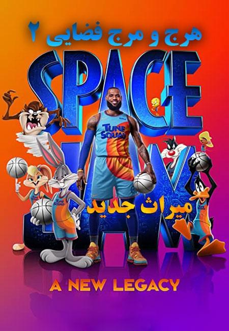 دانلود انیمیشن هرج و مرج فضایی 2: میراث جدید دوبله فارسی Space Jam: A New Legacy 2021
