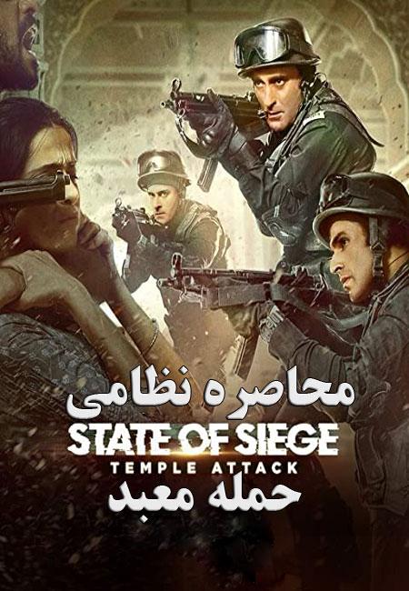 دانلود فیلم محاصره نظامی: حمله معبد State of Siege: Temple Attack 2021