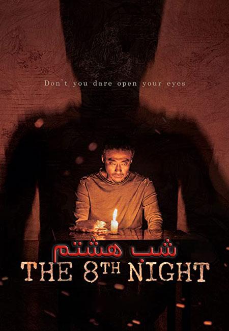 دانلود فیلم شب هشتم The 8th Night 2021