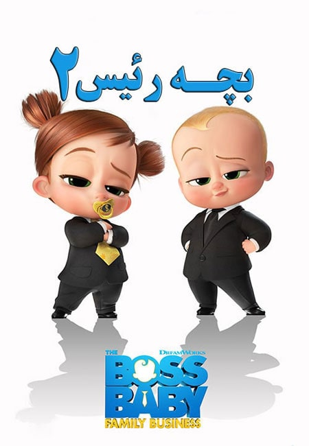دانلود انیمیشن بچه رئیس ۲ دوبله فارسی The Boss Baby: Family Business 2021