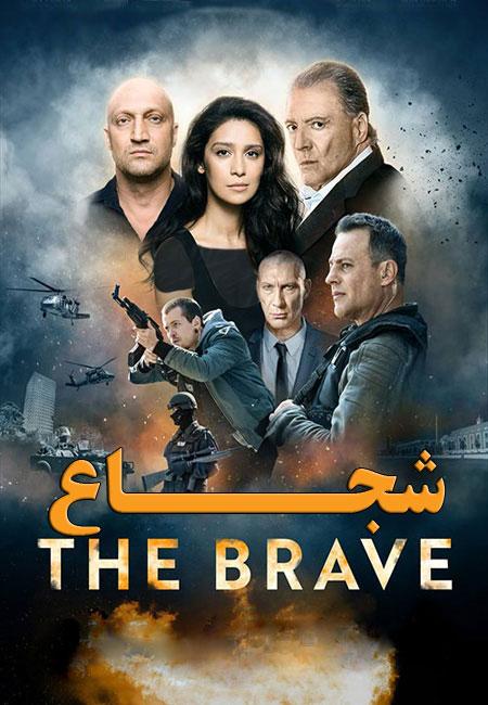 دانلود فیلم شجاع The Brave 2019
