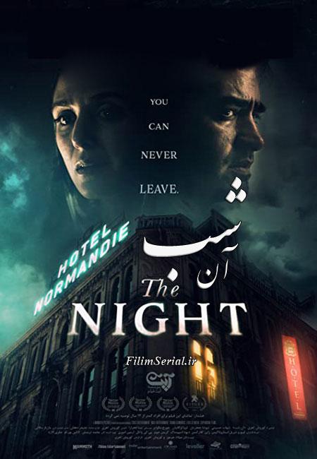 دانلود فیلم ایرانی آن شب The Night 2020