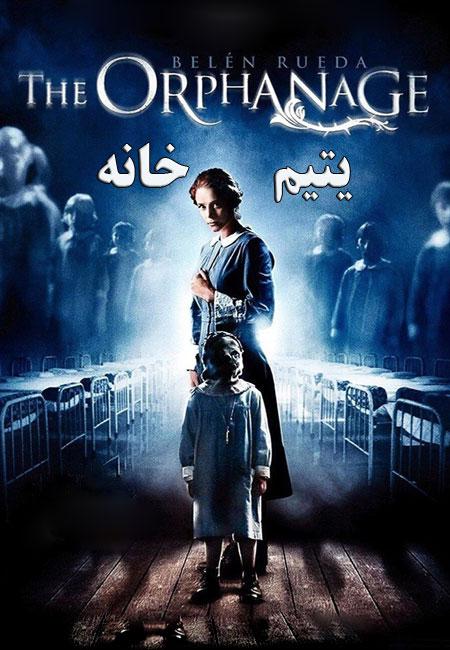 دانلود فیلم یتیم خانه دوبله فارسی The Orphanage 2007